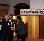 ひょうご仕事と生活のバランス企業表彰式