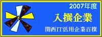 関西IT活用企業百選2007 入選企業