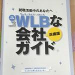 WLB(ワーク・ライフ・バランス)な会社ガイド 兵庫版