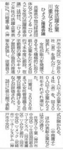 神戸新聞掲載記事