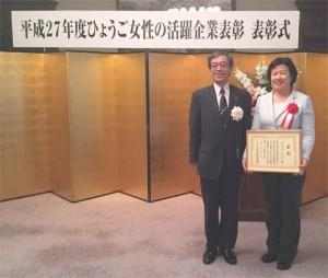 「ひょうご女性の活躍企業表彰」表彰式