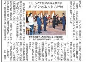 神戸新聞掲載 2016年3月29日
