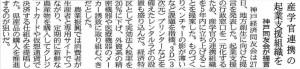 日経新聞掲載 2017年12月28日