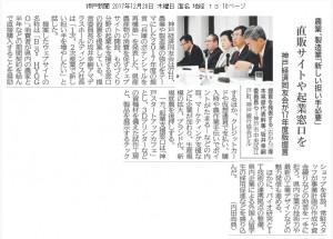 神戸新聞掲載 2017年12月28日
