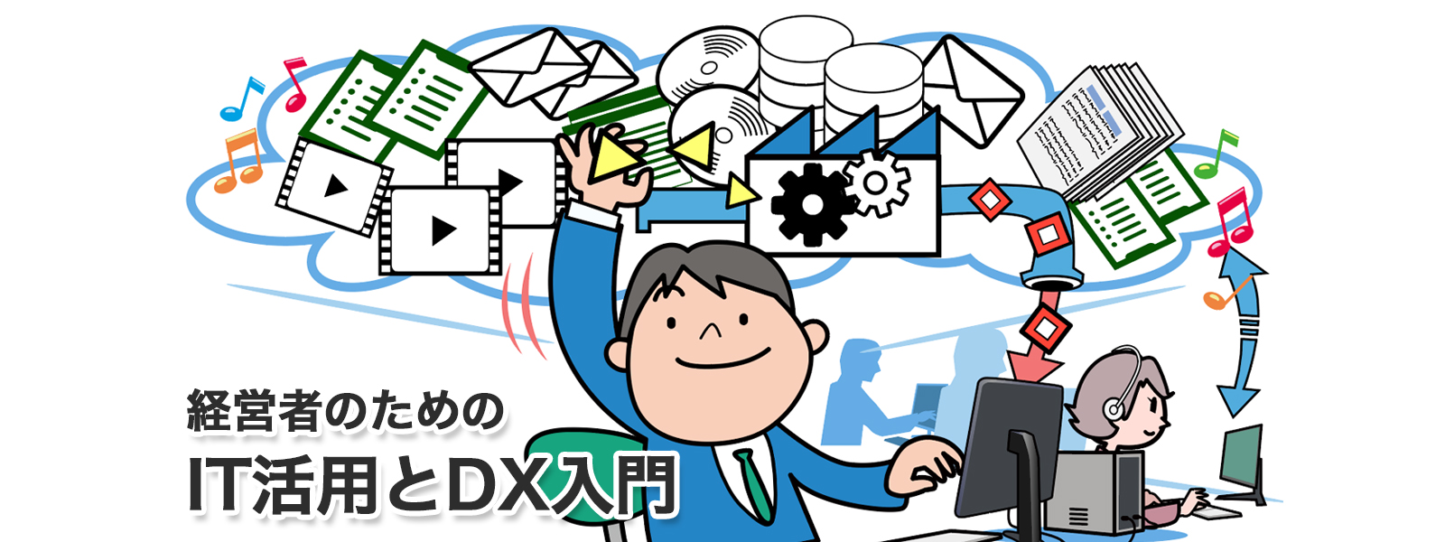 経営者のためのIT活用とDX入門