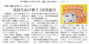 神戸新聞 2020年2月8日