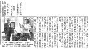 ニッキン新聞記事 2020年10月2日