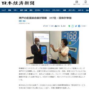 日本経済新聞_国際フロンティア産業メッセ2020